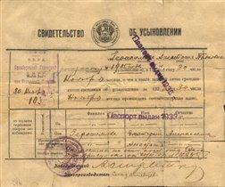 Свидетельство об усыновлении 1927г.