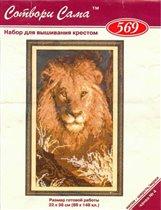"""Купить Набор для вышивания крестом  """"Лев """", 22 см х 38 см."""