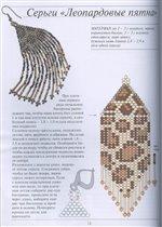 Я нашла книгу по кирпичному плетению и там были хорошие схемы серёжек.  Вот хочу поделится. бежевый бусина плетение...