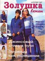 5 Журнал Золушка - схемы вязания бесплатно.