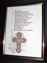 """Молитва  """"Отче наш """".  Схему нашла в инете, но ее переделала, (осталась только идея) т.к. сам текст молитвы был искажен."""