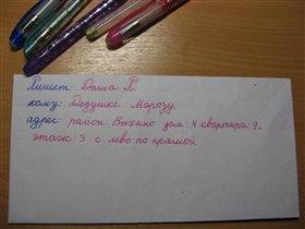 Письмо Деду Морозу :)) не заблудится ли дед?