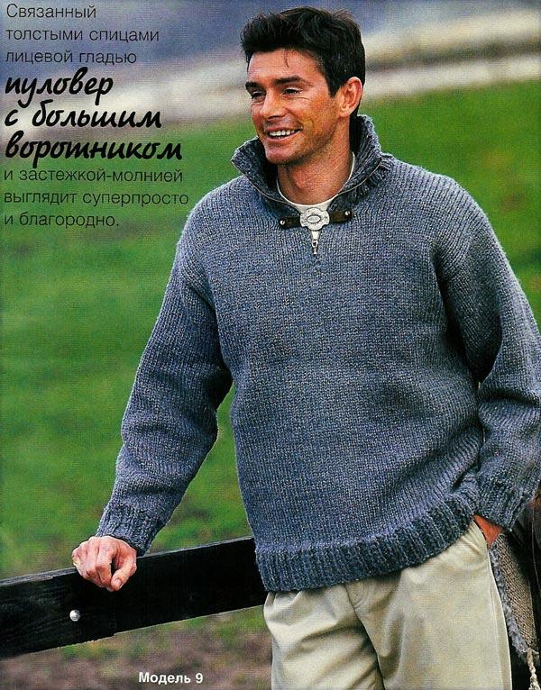 вязание свитер мужской размер