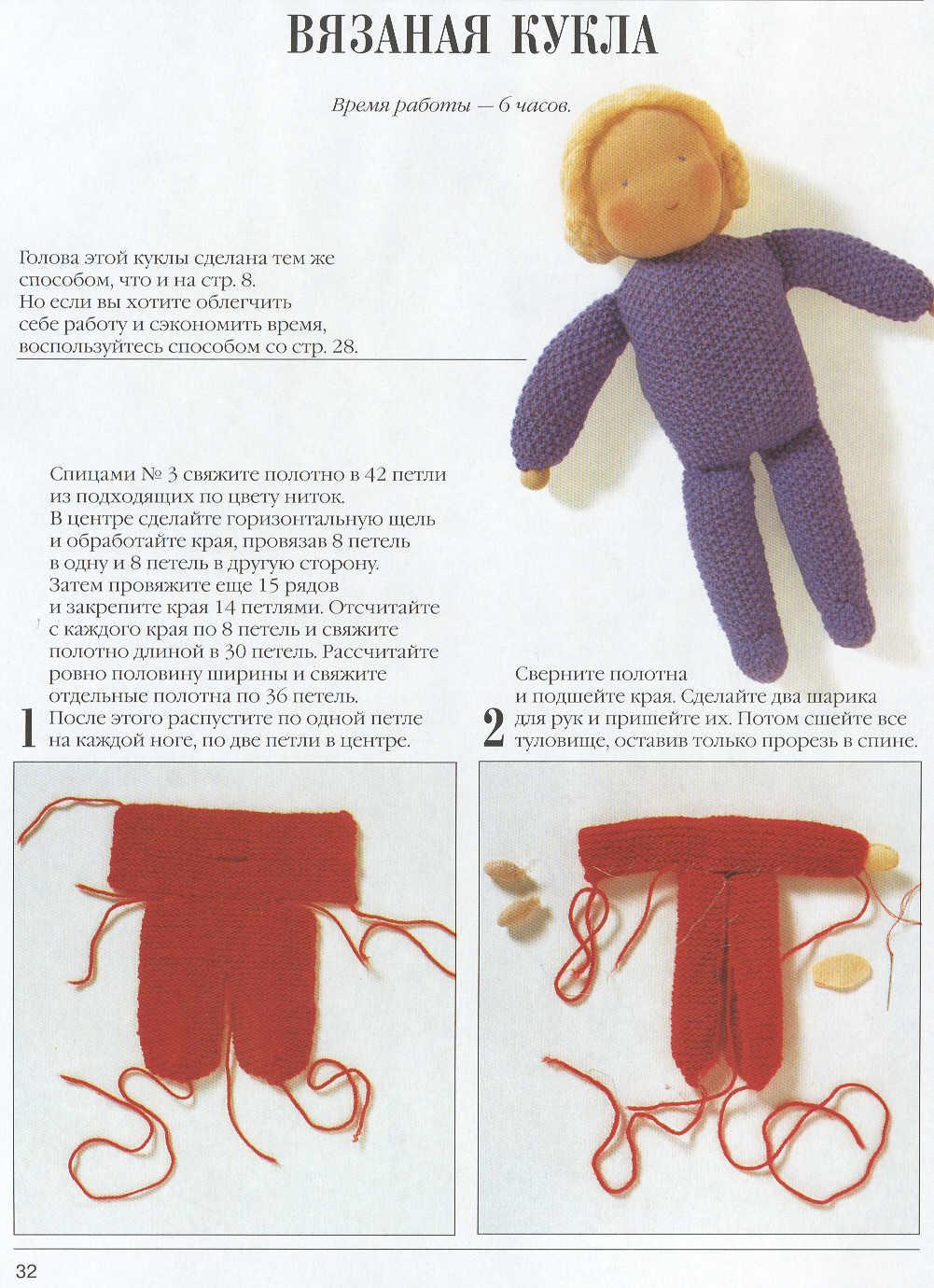 Так как Вы ищете мк вязаные куклы, то - Вы попали по адресу.  В перечне новостей, которые расположены внизу...