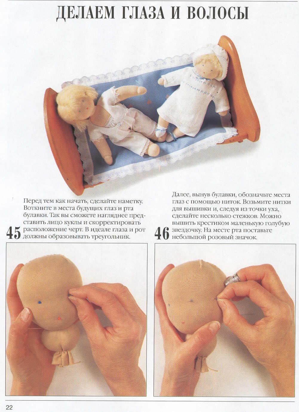 Как сделать набивную куклу своими руками в домашних условиях