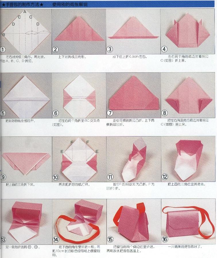 Как сделать сумку для подарков из бумаги 4