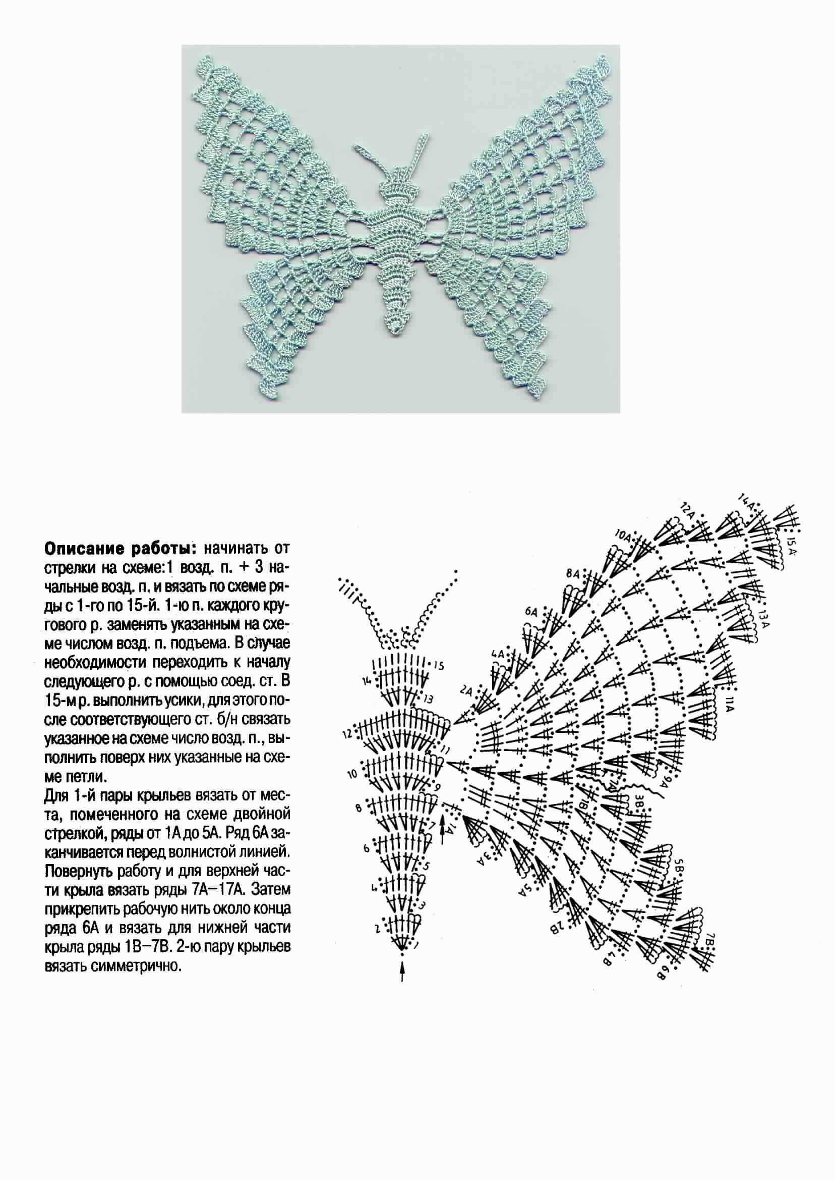 Узоры вязания Вязание спицами и 19
