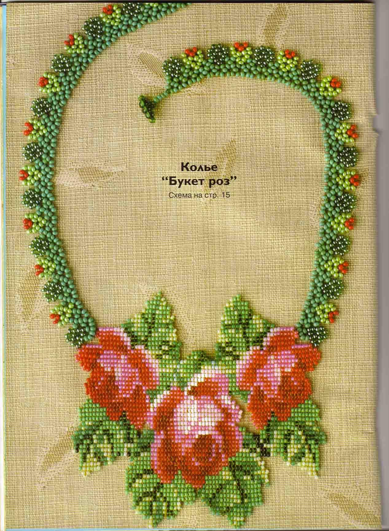 Бисероплетение для самых-самых начинающих: Роза.  Уроки бисероплетения для начинающих розы.