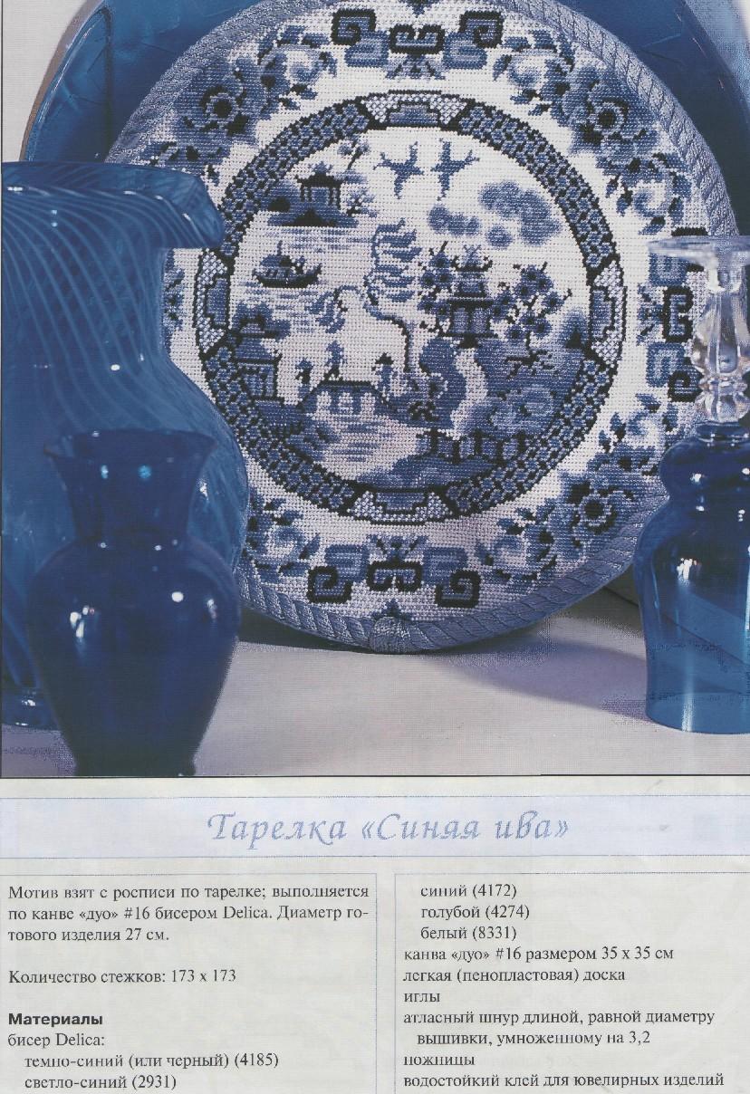 """Схема для вышивания или плетения бисером - Тарелка  """"Синяя Ива """".  Картины из бисера.  Uzor. data-yashareType= """"button """"..."""