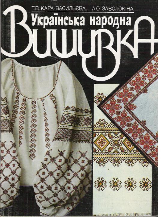 Украинская народная вышивка
