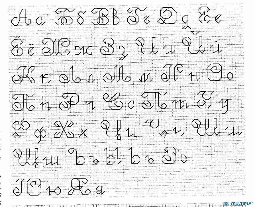 Есть такой алфавит, очень нужны к нему цифры по такому же принципу, для метрики.  Время поджимает (вышиваю в подарок)...