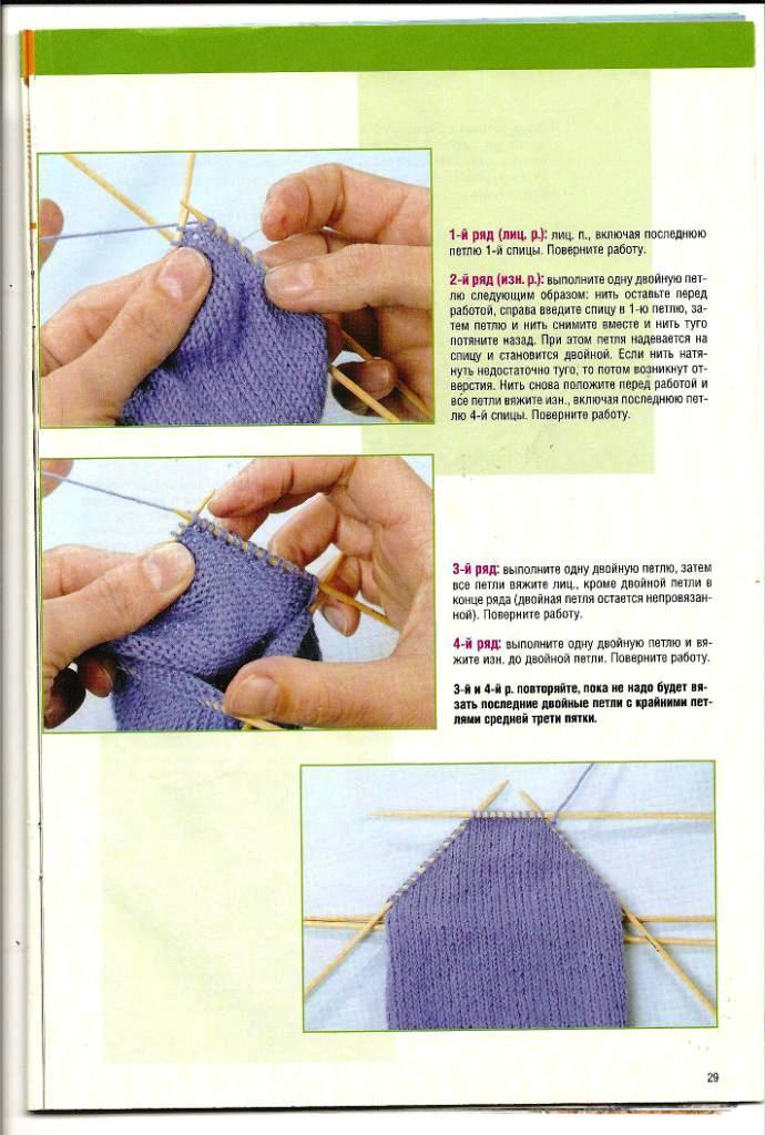 носки вяжем пятку спицами