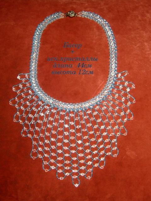 Добавлена 17 сентября 2009 г. Колье из бисера и искусственных кристаллов, нежное и ажурное.  Длина 44 см, высота 12...