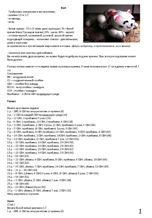 Схема кота аминеко амигуруми