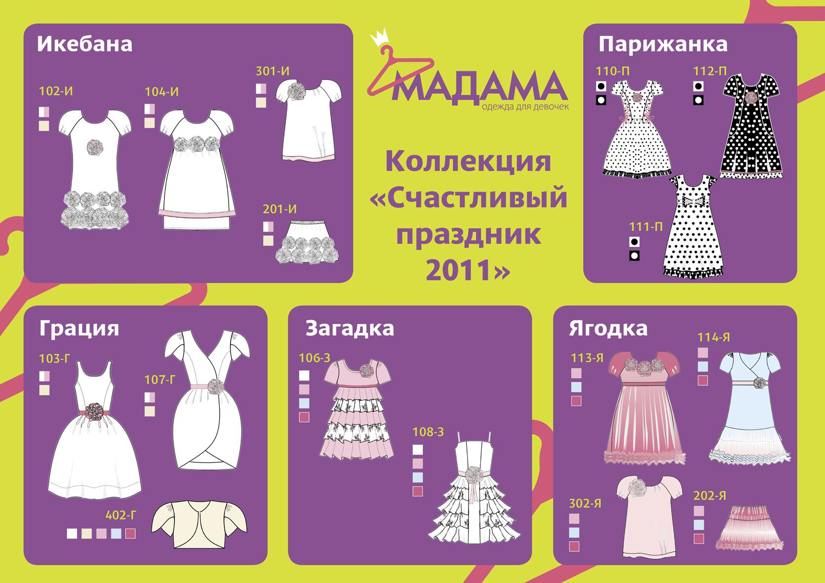 Одежда Интернет Магазин Для Праздника