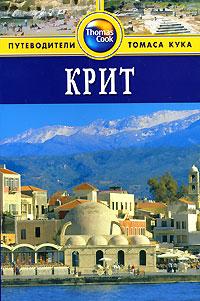 Путеводитель по Криту