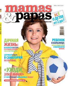 mamas&papas (июль-август 2011)