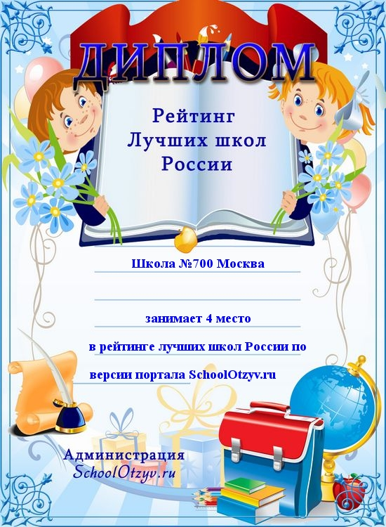 Диплом школы
