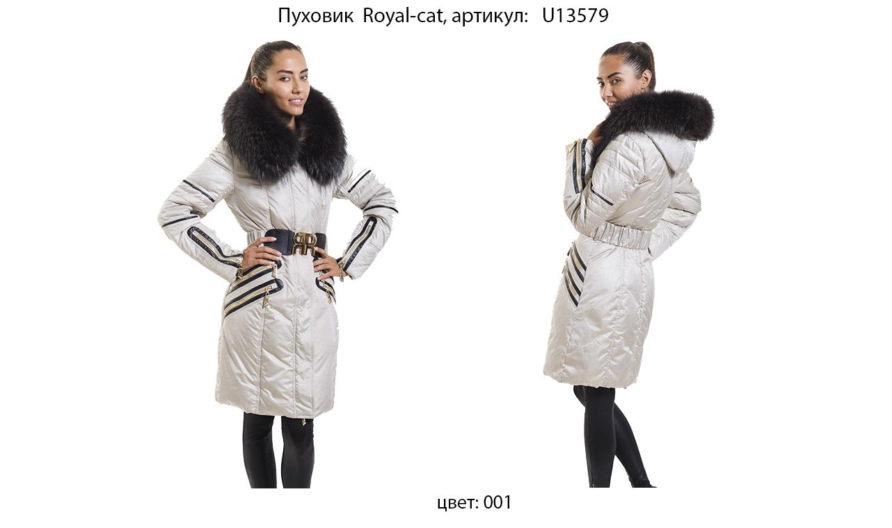 Костюмы Женские Royal Cat С Доставкой
