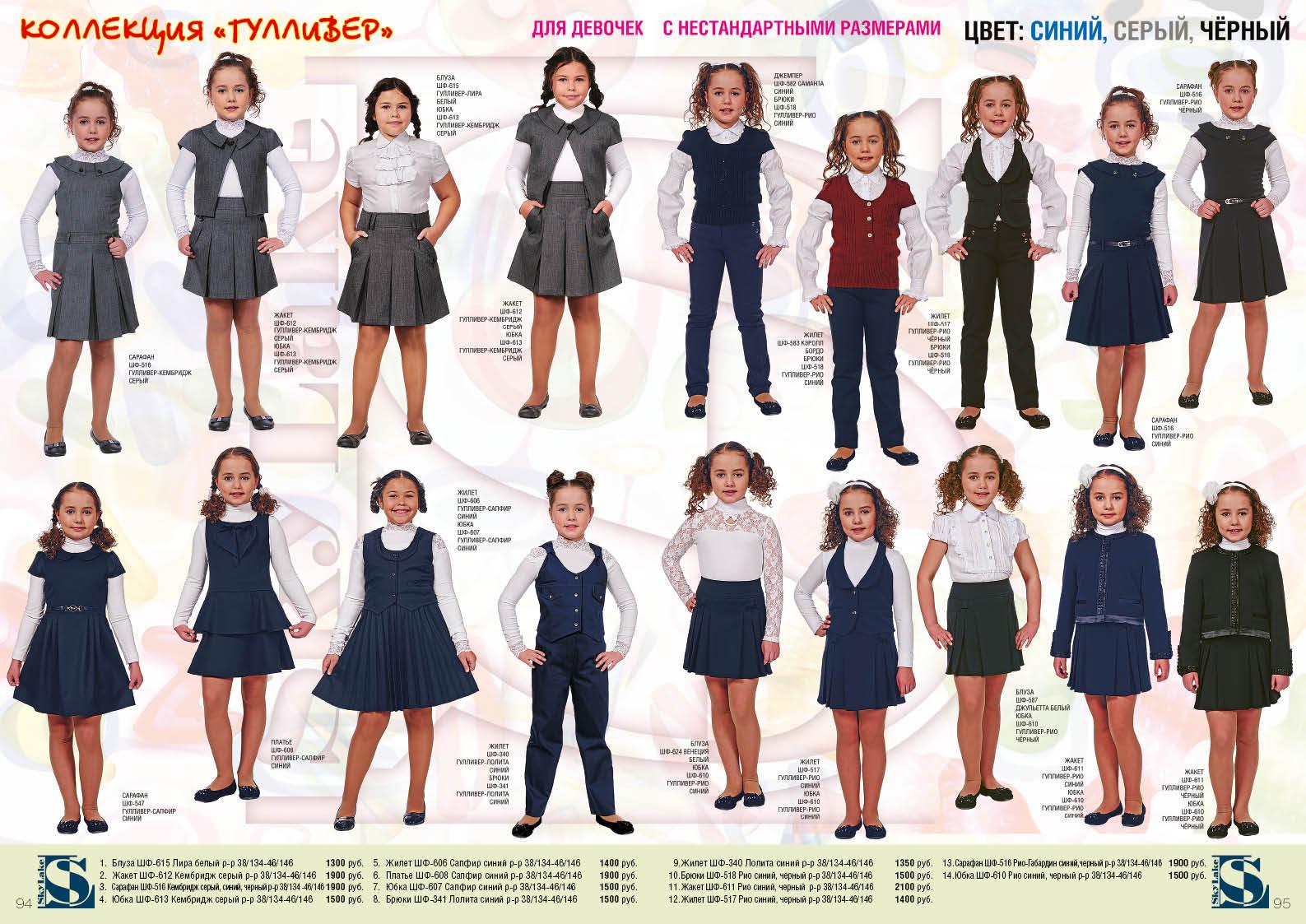 Интернет магазин школьная одежда