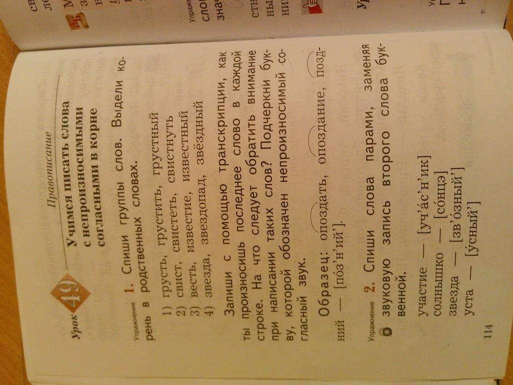 Русский язык 2 класс по виноградовой