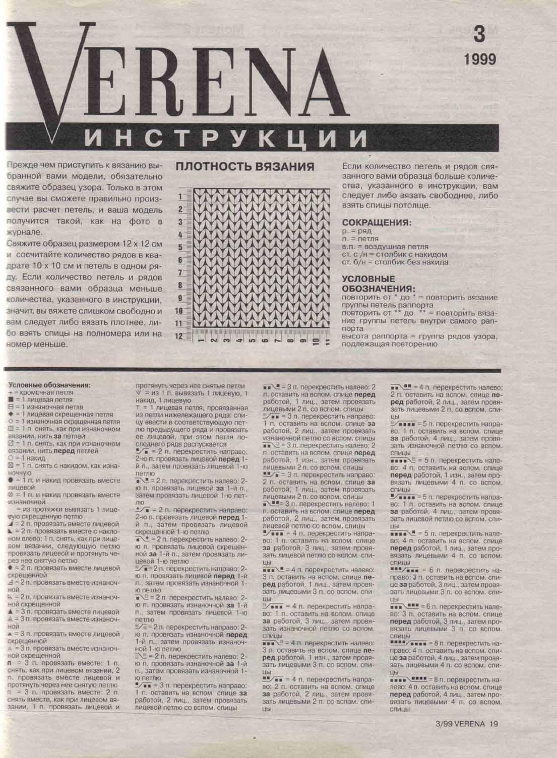 Условные обозначения при вязании спицами в немецких журналах