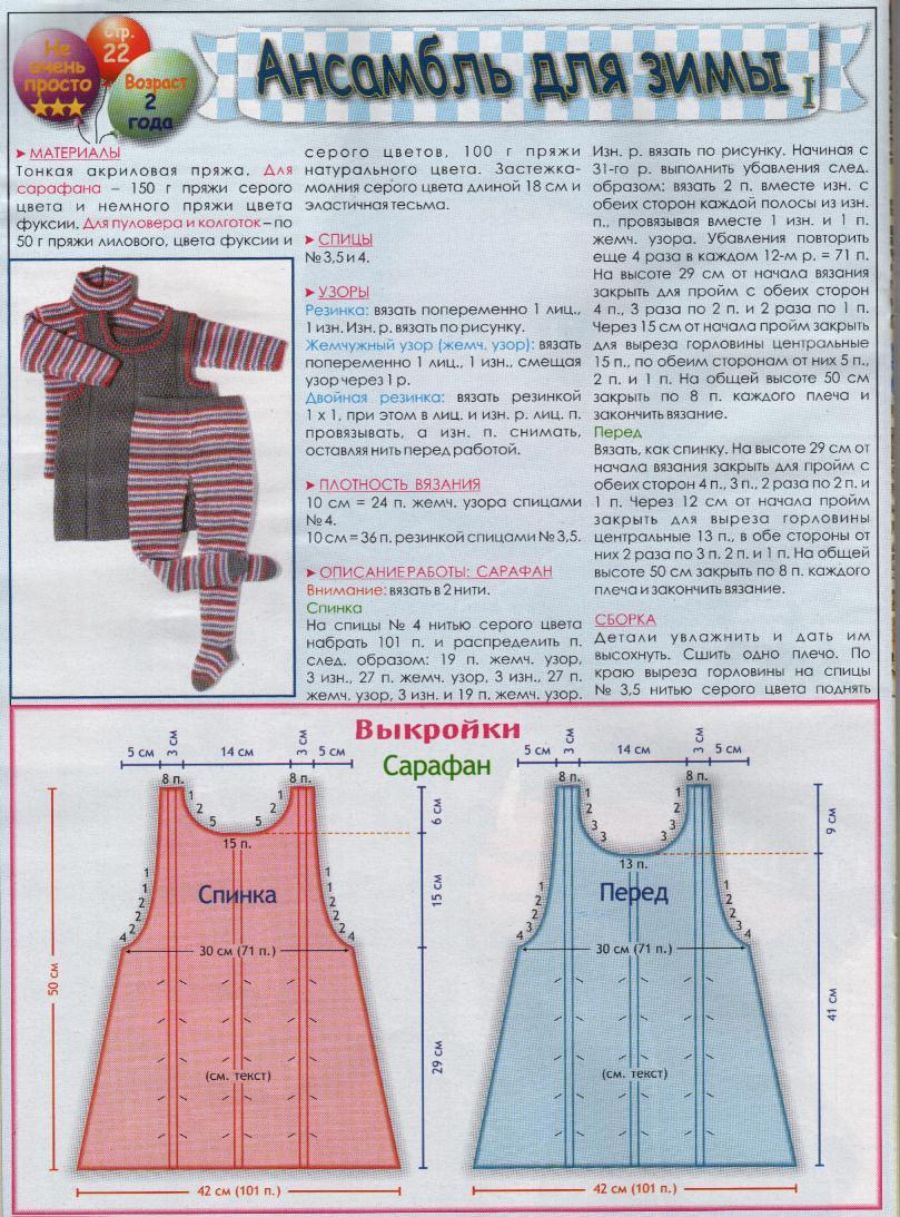 Вязание спицами детские костюмы для девочек спицами