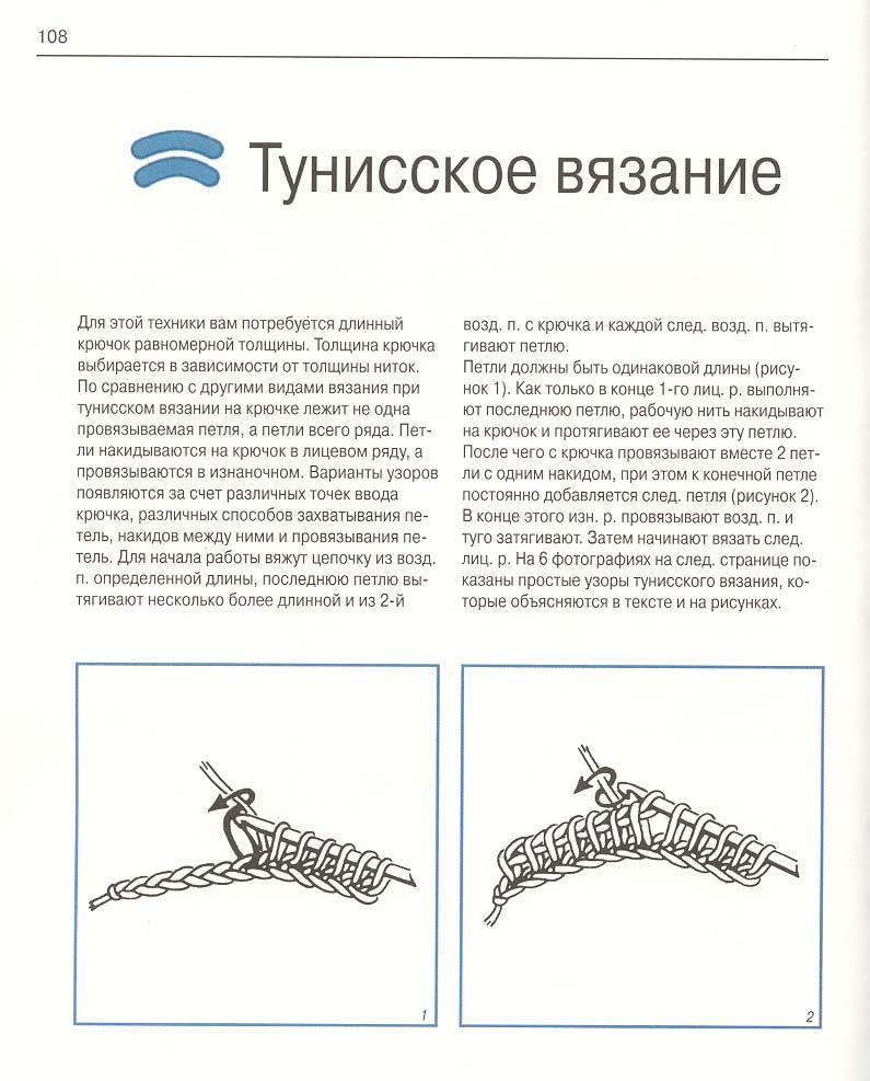 Длинный крючок для вязания