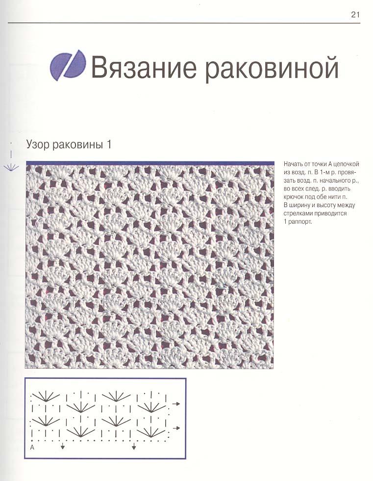 Легкие узоры для вязания крючком с описанием 36