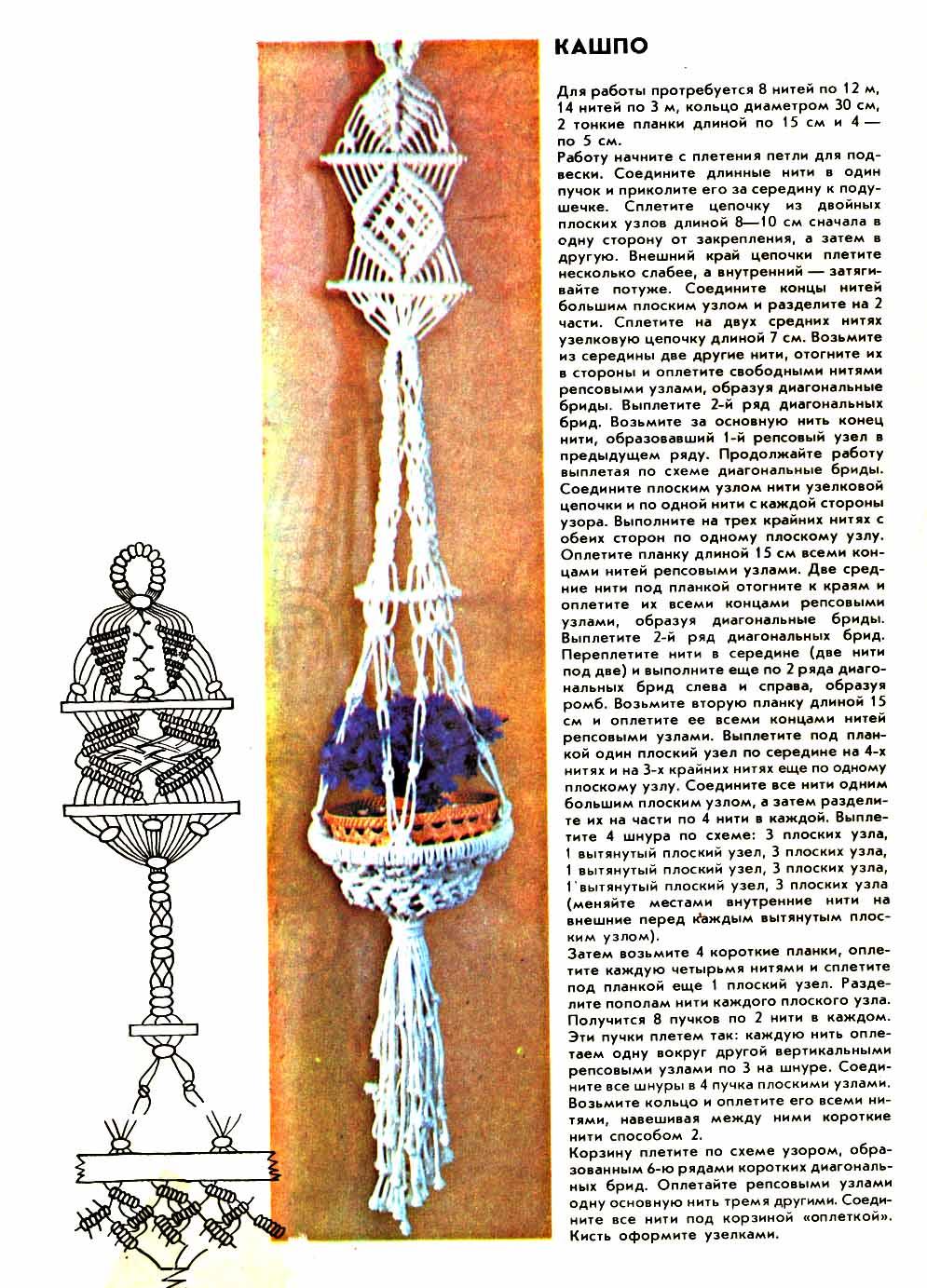 Плетение кашпо для цветов макраме своими руками пошагово 58