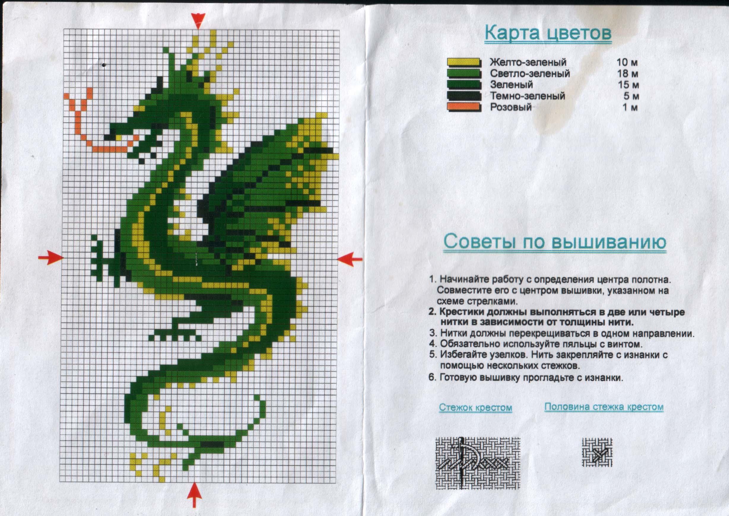 Схема вышивки дракона бисером