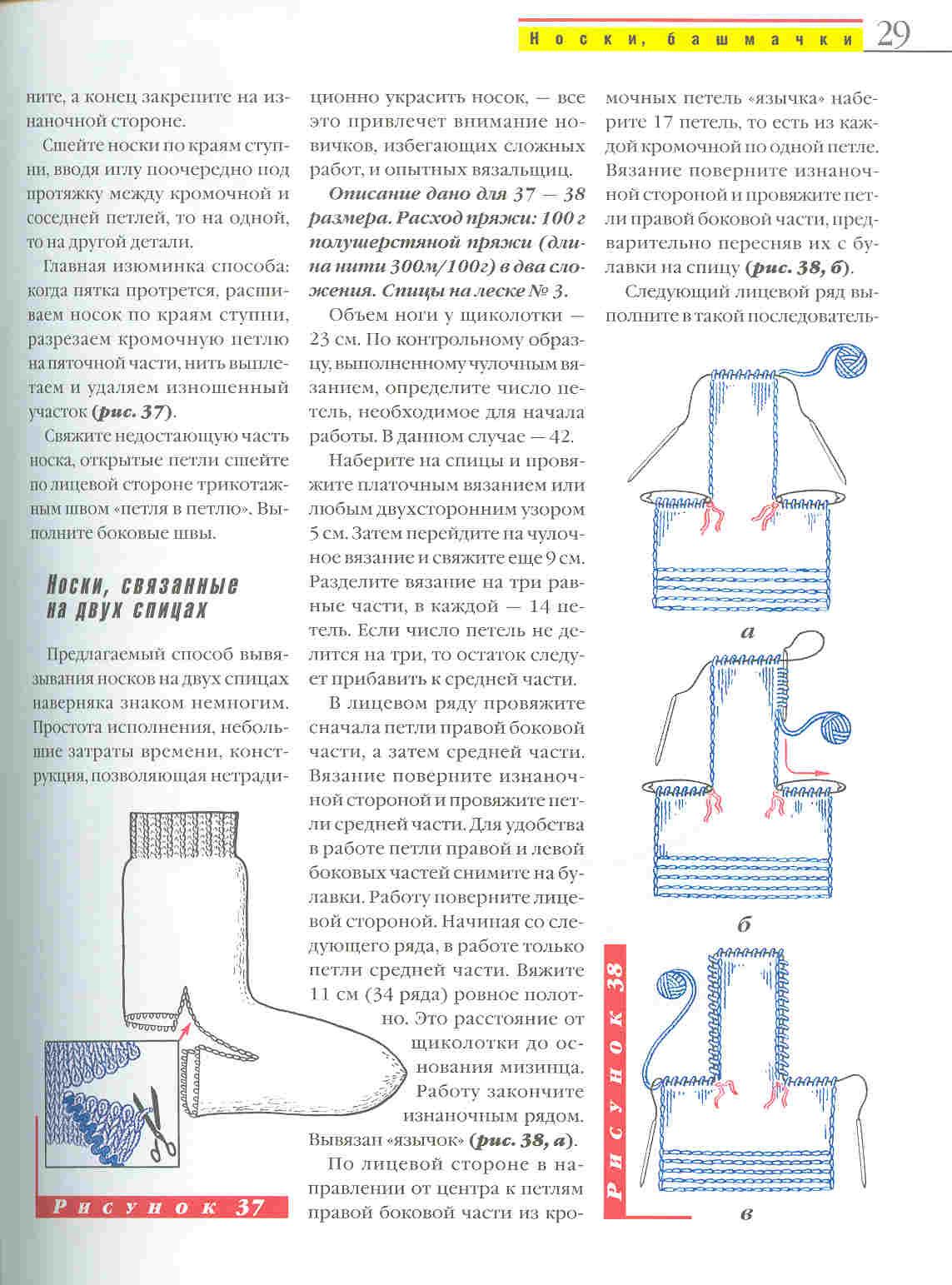 Детские носки на спицах схемы и мк пошагово 10