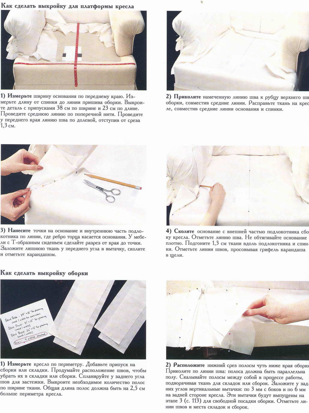 Чехол на диван своими руками: как сшить, выкройки, варианты 32