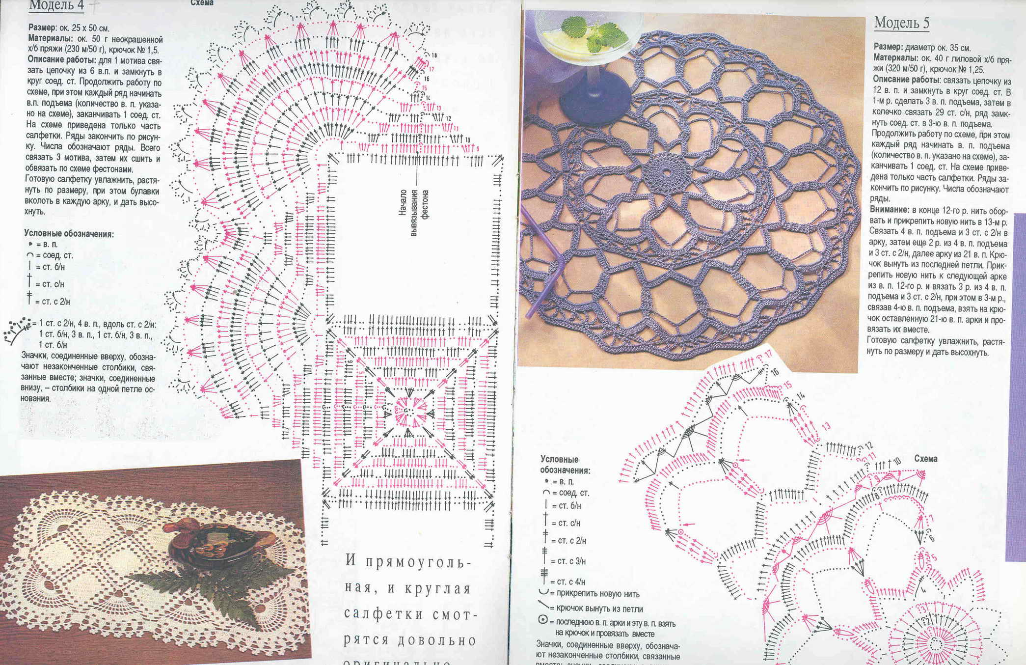 Журнал валя валентина вязание салфеток 8