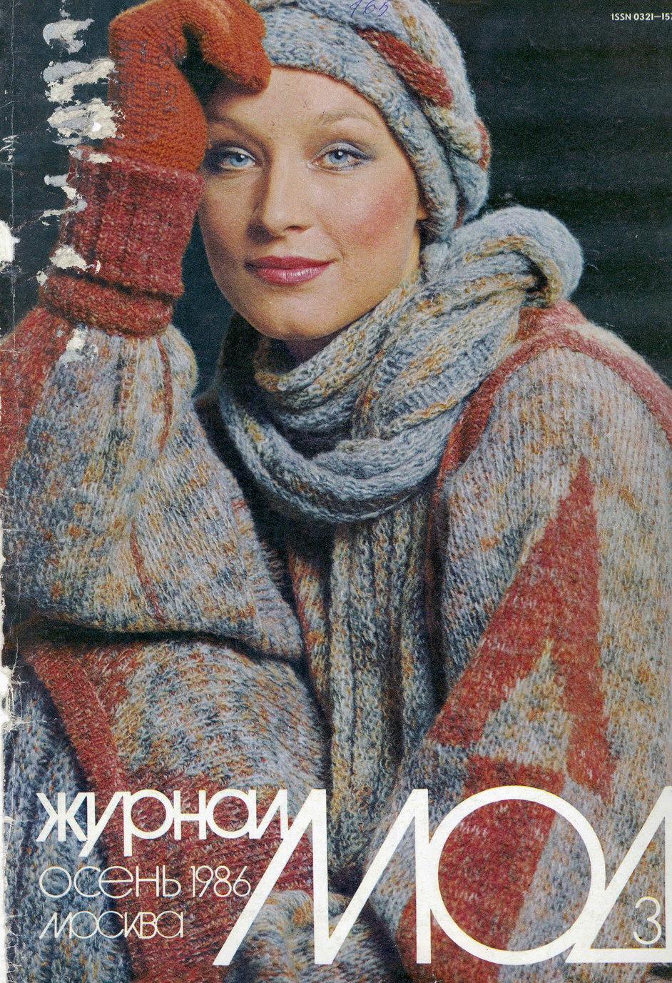 у кого есть старые журналы по вязанию вязание спицами и крючком