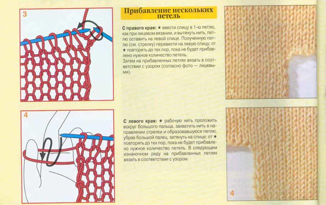 Как в конце добавить петлю вязаний