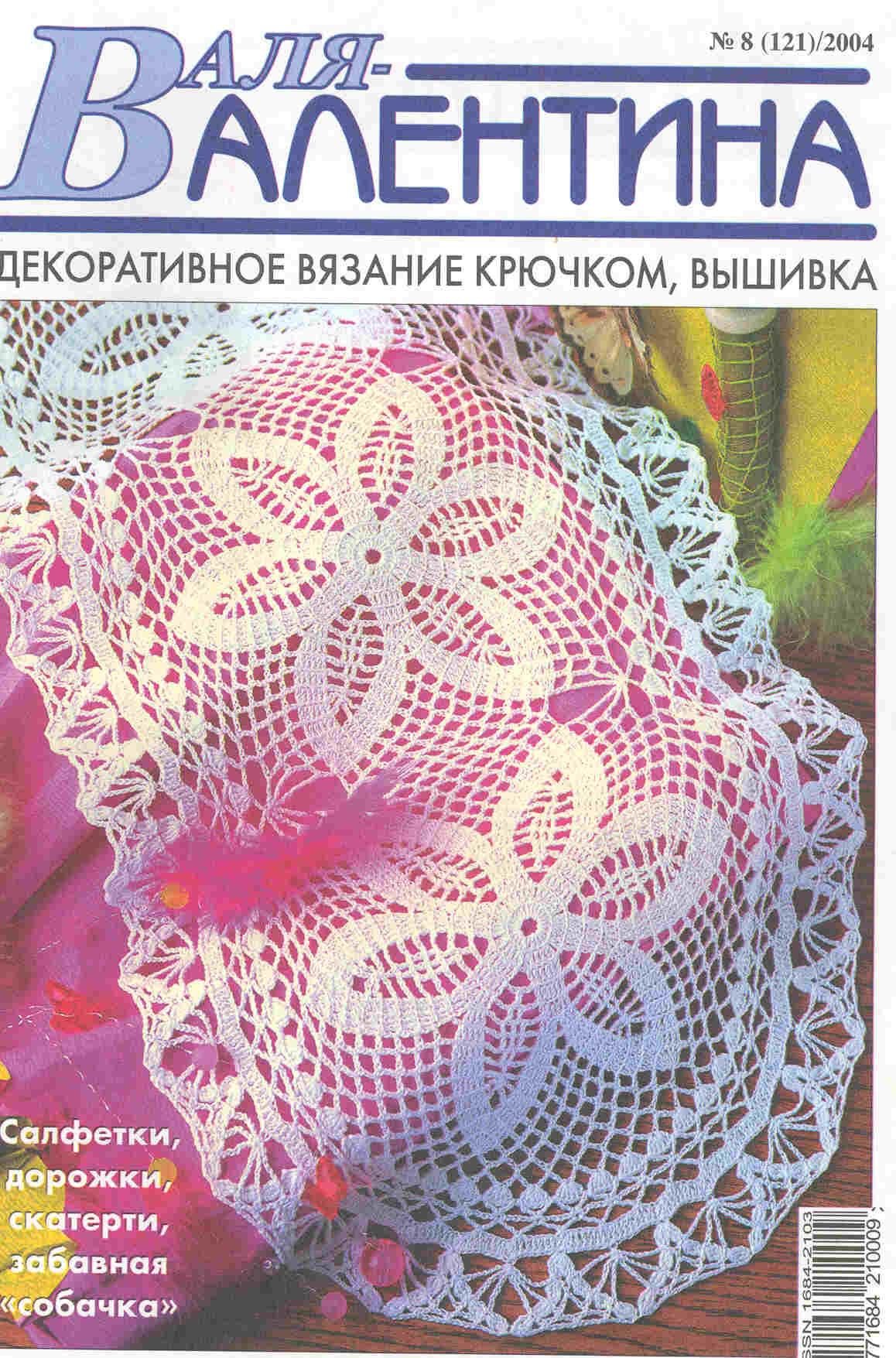 Вязание салфеток из журнала валя валентина 952