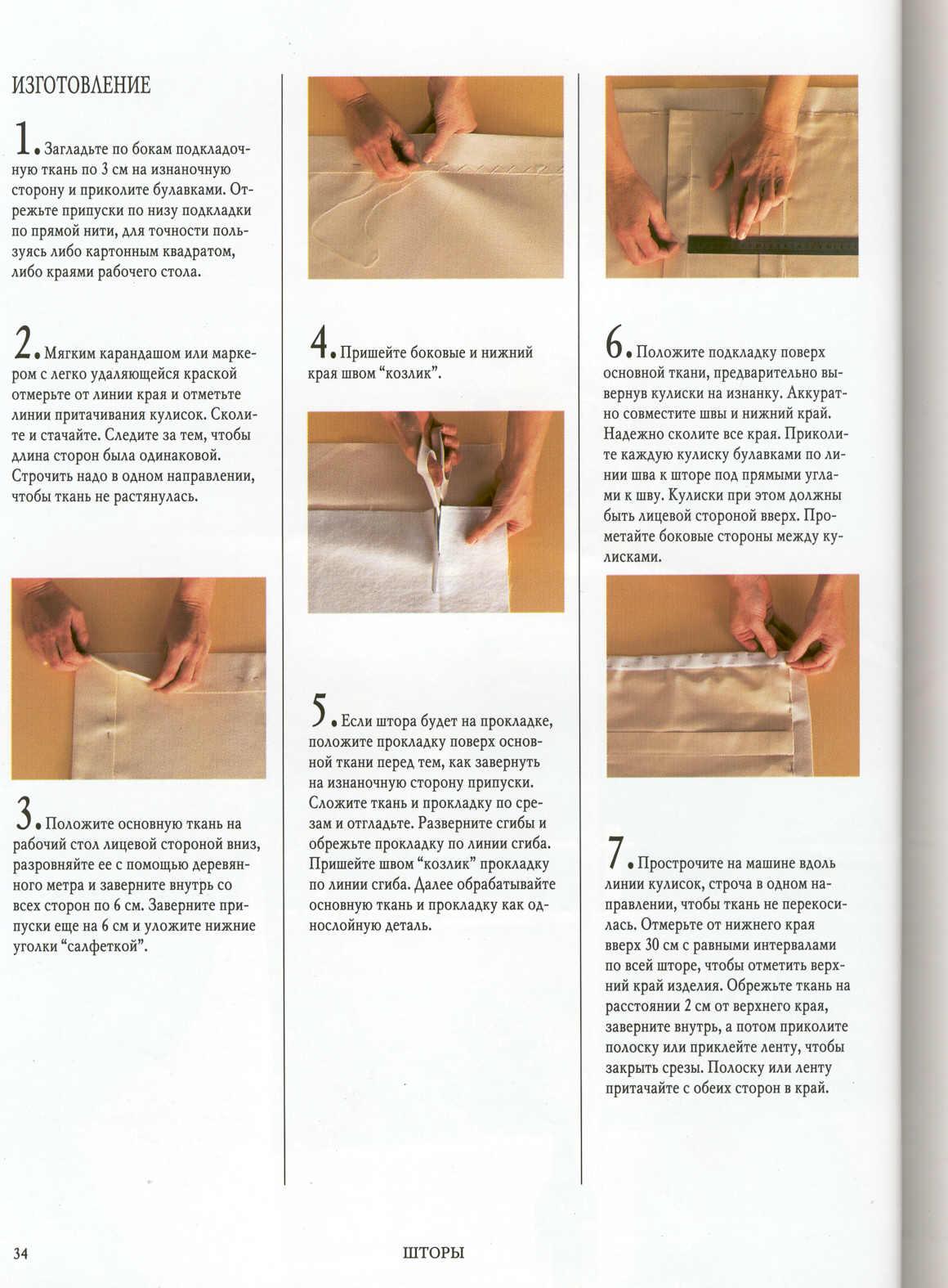Греческая штора своими руками пошаговая инструкция