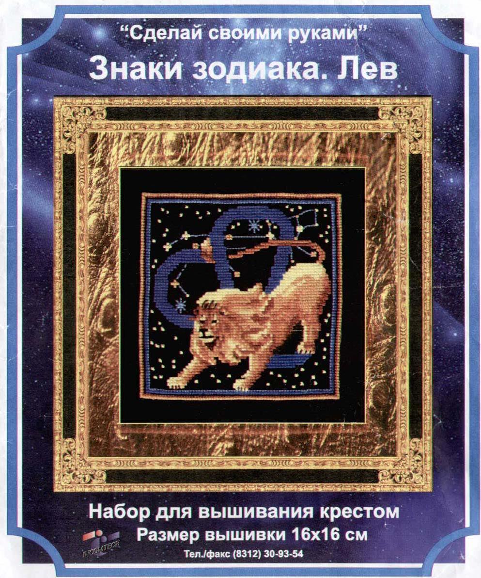 Подарки своими руками знаки зодиака