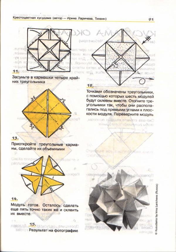Оригами магический шар из бумаги