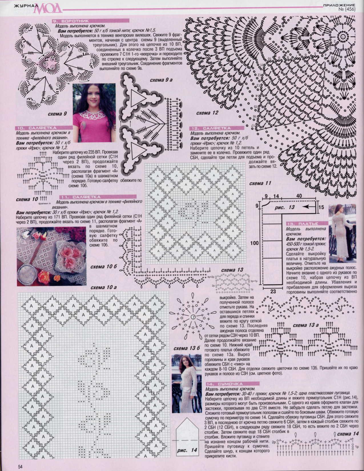 Журнал мод схемы для вязания 933