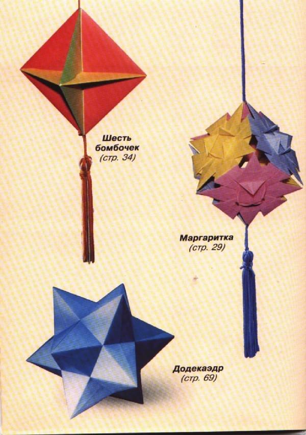 Большое оригами кусудамы