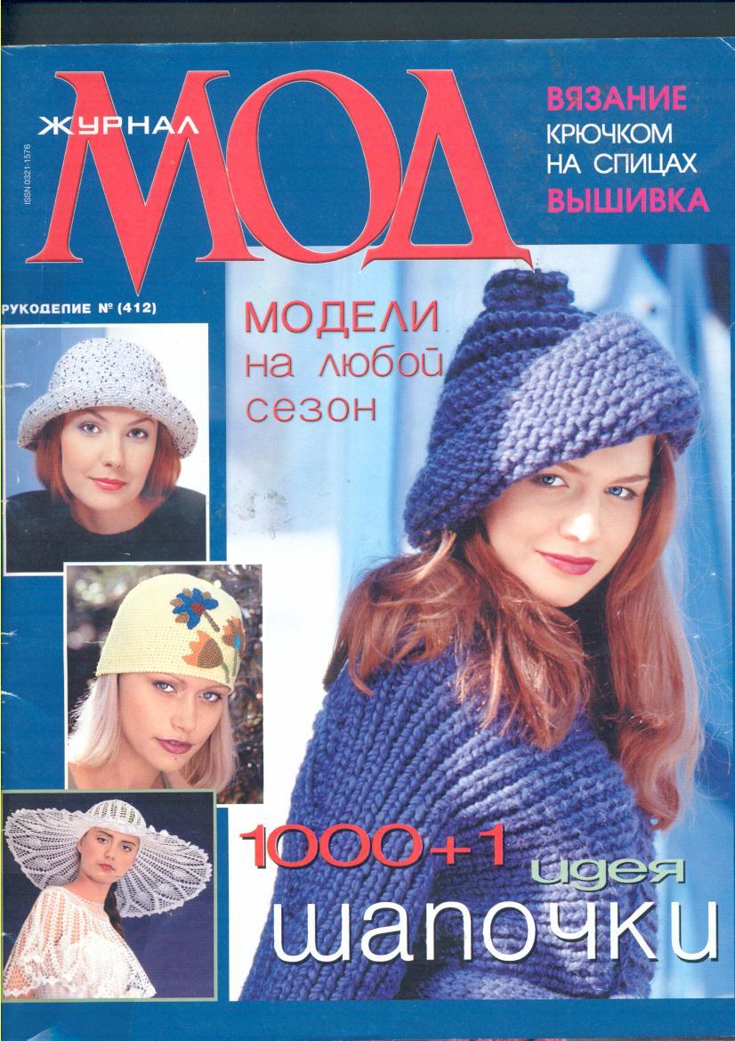Журнал вязание шапки 2015 года
