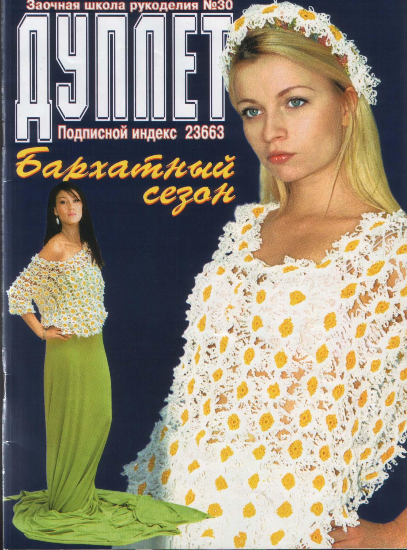 Дуплет журнал по вязанию фото