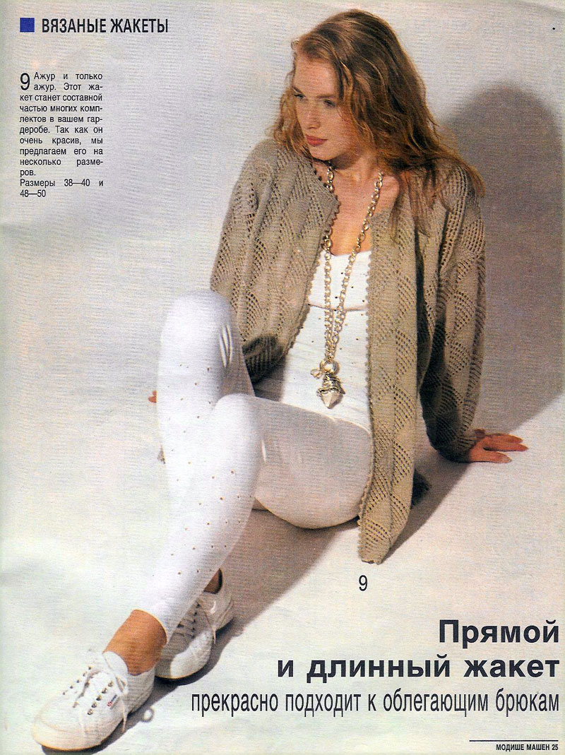 Журнал по вязанию модише машен смотреть