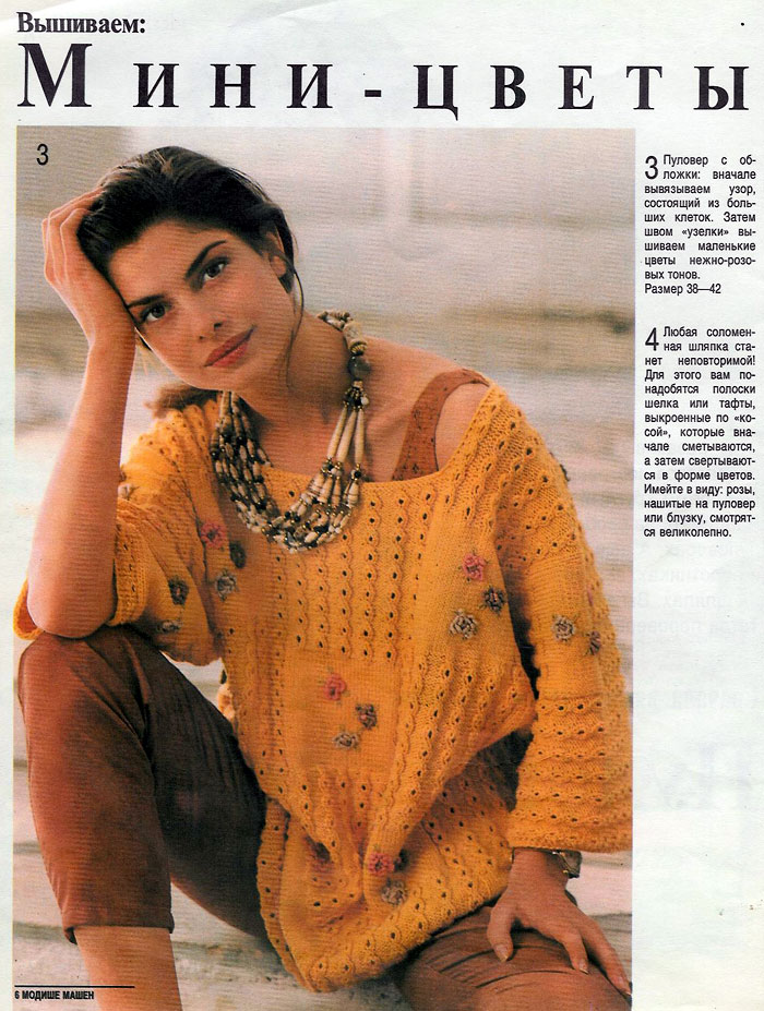 Журнал по вязанию модише машен 80