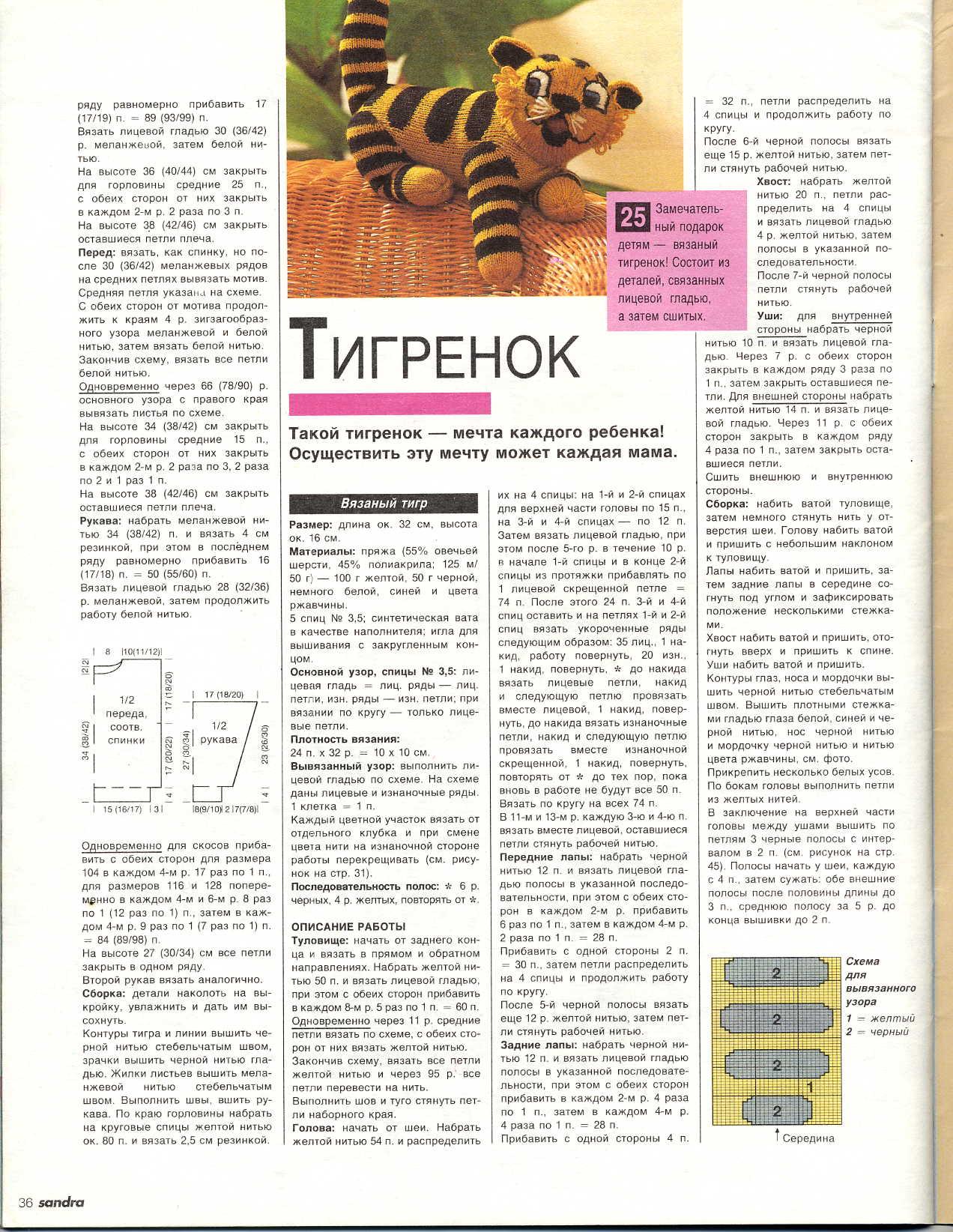 Вязаный тигр крючком схема