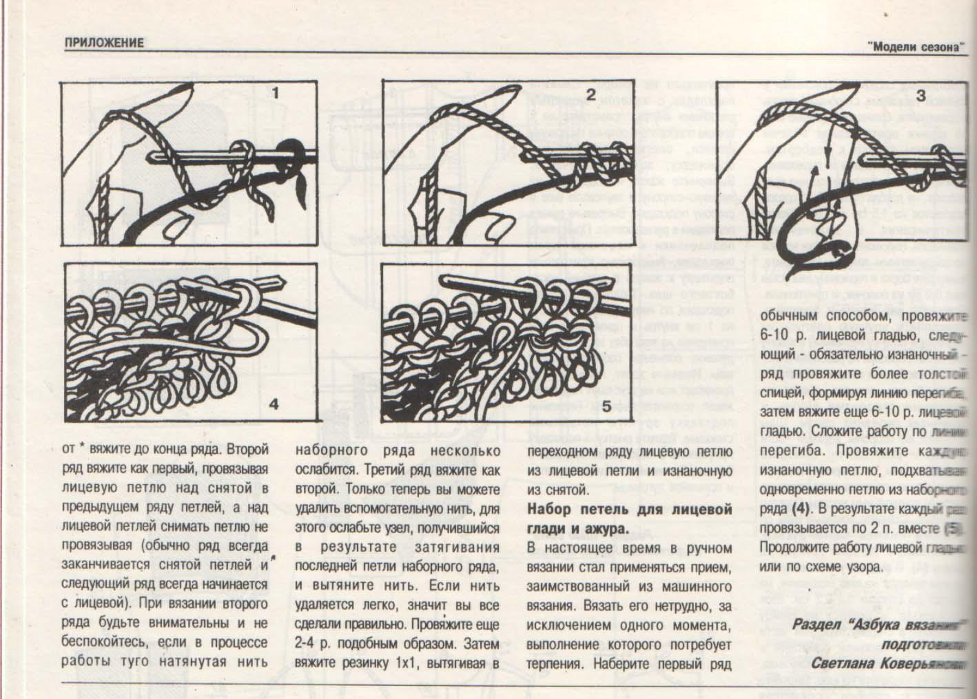 Как убрать конец нити в вязании