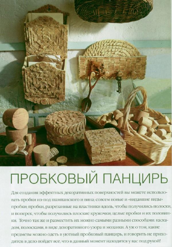 Изделия из пробкового дерева своими руками 62