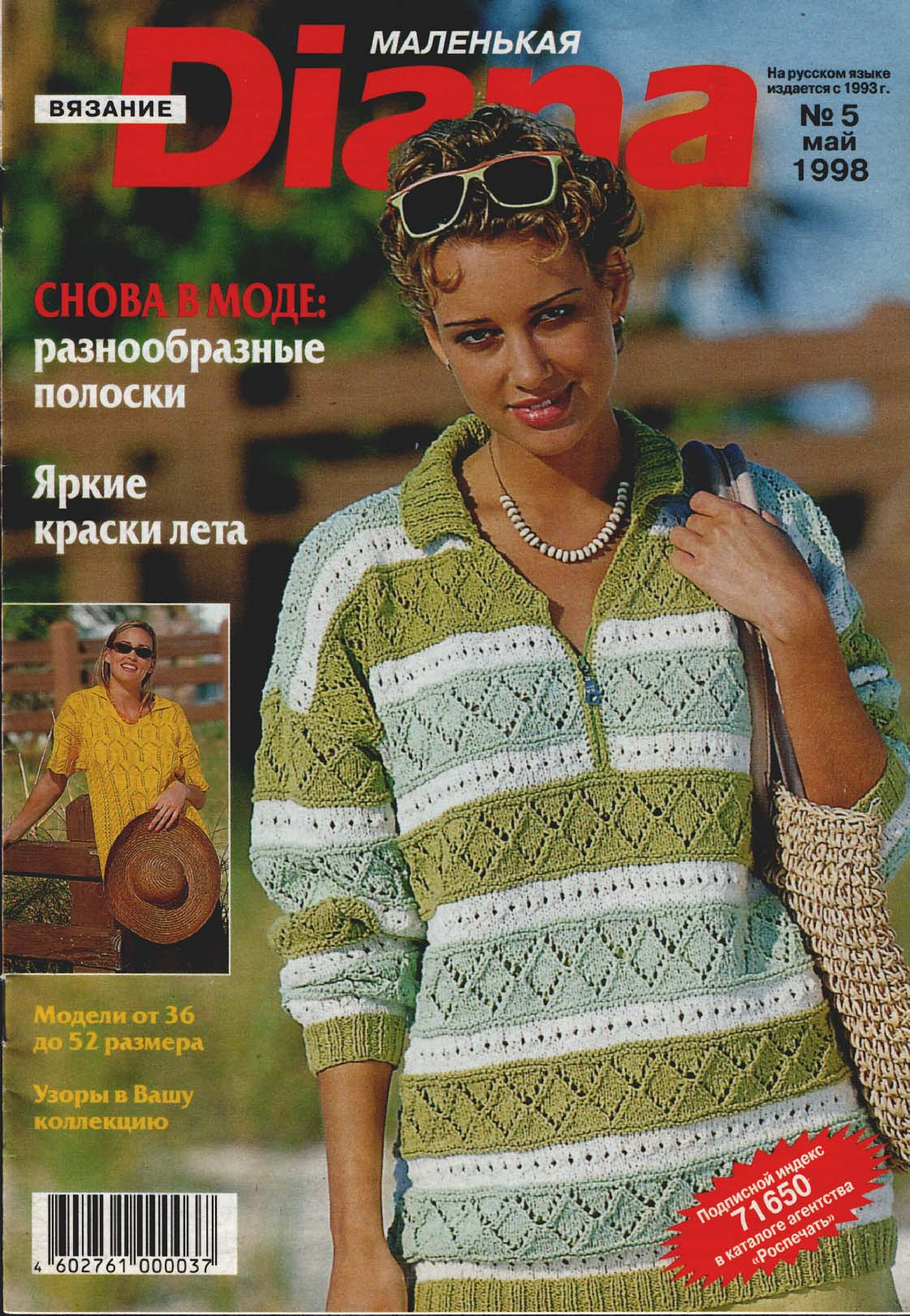 Старые журналы вязание диана 42